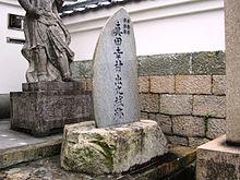 220px-Sanada_Yukimura_Demarujō_Site.jpg